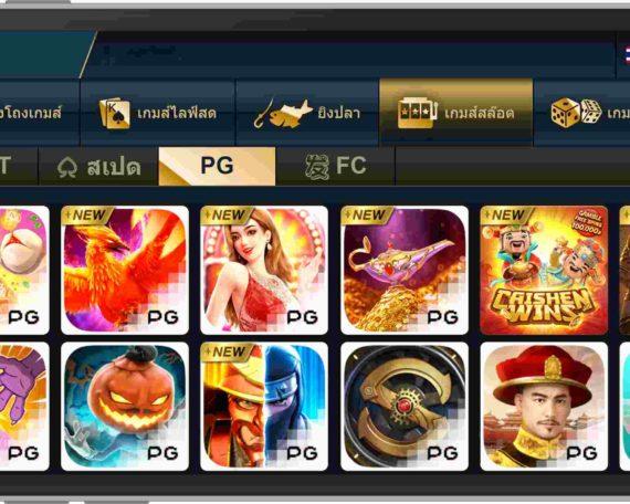 เกม Slot PG