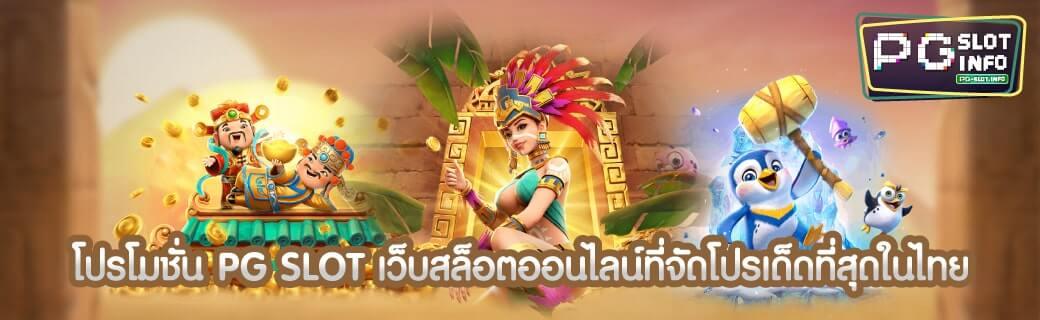 โปรโมชั่น PG SLOT เว็บสล็อตออนไลน์ที่จัดโปรเด็ดที่สุดในไทย