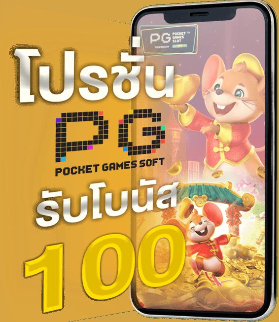 Promotion-100